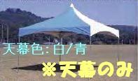 【天幕のみ】メルヘンテント天幕 2間×2間(3.55m×3.55m) MTT-2020
