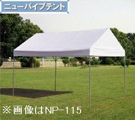 スチール製パイプテント NP-12 ニューパイプテント 1間×2間(1.8m×3.55m) NP-12 天幕・フレームセット, Yamazaki Special Shop:e06b9ca5 --- officewill.xsrv.jp