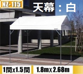 アルミ製パイプテント ニューパイプZ 1間×1.5間(1.8m×2.68m) NZ-115 天幕・フレームセット(各種付属品付)