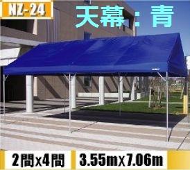 アルミ製パイプテント ニューパイプZ 2間×4間(3.55m×7.06m) NZ-24 天幕・フレームセット(各種付属品付)