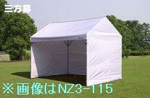 【三方幕のみ】アルミテント用軽量三方幕 1間×1.5間(1.8m×2.68m) NZ3-115