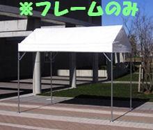 【フレームのみ】アルミ製テントフレーム 1間×1.5間(1.8m×2.68m) NZF-115