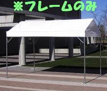 【フレームのみ】アルミ製テントフレーム 1間×2間(1.8m×3.55m) NZF-12