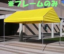 【フレームのみ】アルミ製テントフレーム 1.5間×2間(2.68m×3.55m) NZF-152