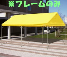 【フレームのみ】アルミ製テントフレーム 2間×3間(3.55m×5.32m) NZF-23