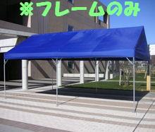 【フレームのみ】アルミ製テントフレーム 2間×4間(3.55m×7.06m) NZF-24