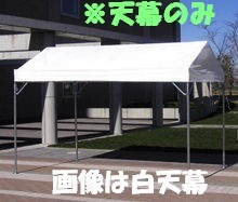【天幕のみ】アルミテント用軽量天幕 1間×2間(1.8m×3.55m) NZT-12 (軽量ポリエステル600D、バックル固定式)