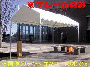 【フレームのみ】ウィングテントフレーム 2間×4間(3.55m×7.08m)伸縮支柱式 WTF-2040