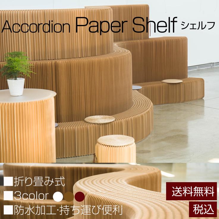 HINTON シェルフ(Shelf) 折り畳み式 クラフト紙製 収納や持ち運びに便利 水に強くリサイクル可能。【高75×最大伸び:5m】 新生活