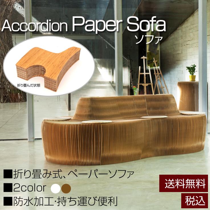 HINTON ソファ(Paper Sofa) 折り畳みソファ クラフト紙製 収納や持ち運びに便利 水に強くリサイクル可能。12人掛け 新生活