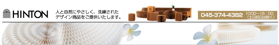 HINT楽天市場店:環境にやさしいペーパー素材の椅子・テーブルなどの販売をいたします。