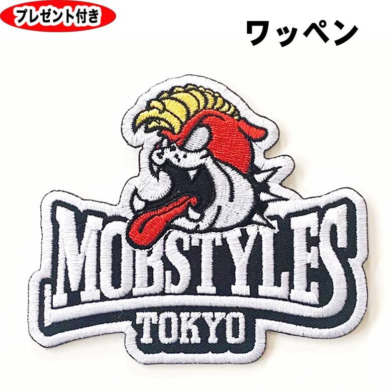 MOBSTYLES モブスタイルス スーパーセール期間限定 ロゴ 物品 ワッペン メンズ ジム 格闘技 プレゼント付