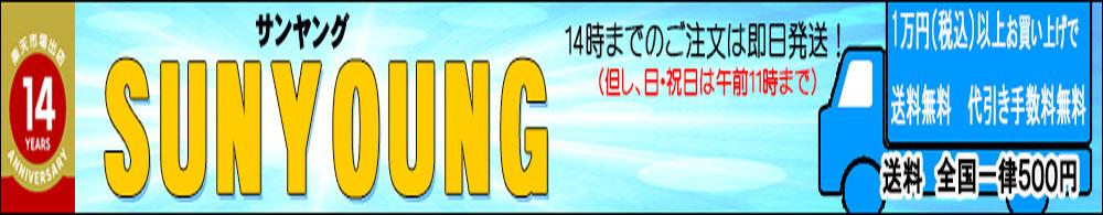 SUNYOUNG:リバーサル、レフラーなどストリートブランドウェアの販売をしております。