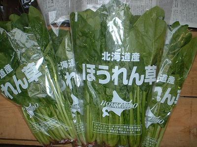 割り引き ビタミンAや葉酸が豊富な北海道野菜です ほうれん草 感謝価格 北海道産 新鮮野菜 1束200g前後 レターパックで送料無料