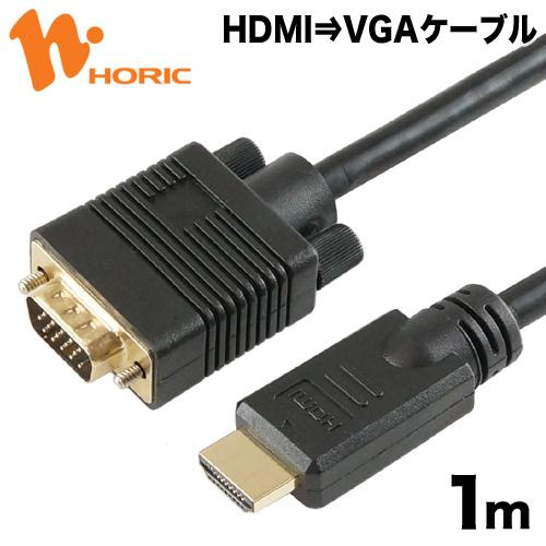 HDVG10-155BK HORIC HDMI→VGA変換ケーブル 1m HDMI to VGA 【ホーリック】【送料無料】
