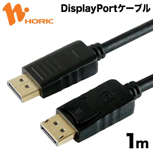 直販だから安心 メーカー1年保証 限定Special Price 秀逸 DPDP10-187BK HORIC 送料無料 DisplayPortケーブル 1m ホーリック
