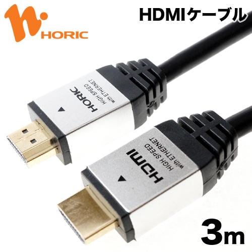 直販だから安心 メーカー1年保証 HDM30-888SV HORIC 舗 ハイスピードHDMIケーブル 3m シルバー 4K HDR ARC ホーリック 60p 送料無料 3D ☆送料無料☆ 当日発送可能 リンク機能 HEC