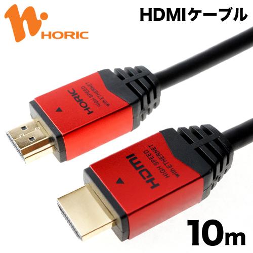 直販だから安心 メーカー1年保証 HDM100-906RD HORIC ハイスピードHDMIケーブル 10m レッド 4K ホーリック 配送員設置送料無料 リンク機能 送料無料 ARC 3D HEC 本物 30p