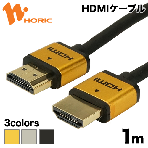 直販だから安心 メーカー1年保証 特価 HO-HDA10-049GD HO-HDA10-050SV HO-HDA10-051BK スリムコンパクト設計 在庫一掃 ホーリック 品質保証 送料無料 ハイスピードHDMIケーブル 1m HORIC