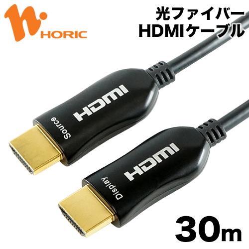 HDH300-295BK HORIC 光ファイバーHDMIケーブル 30m 4K/60p HDR 3D HEC ARC リンク機能 【ホーリック】【送料無料】