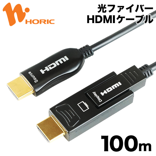 HDH1000-319BK HORIC 光ファイバーHDMIケーブル Microアダプタタイプ 100m 4K/60p HDR 3D HEC ARC リンク機能 【ホーリック】【送料無料】