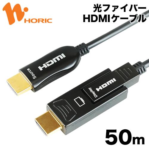 HDH500-314BK HORIC 光ファイバーHDMIケーブル Microアダプタタイプ 50m 4K/60p HDR 3D HEC ARC リンク機能 【ホーリック】【送料無料】