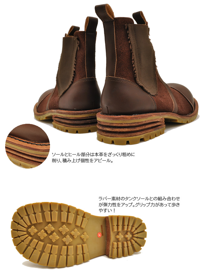 World wide's preoccupation with patchwork boots! メンズサイドゴア boots casual boots work boots suede boots short boots mammou mammoth men's boots