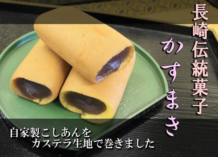 楽天市場】【長崎伝統銘菓】かす...