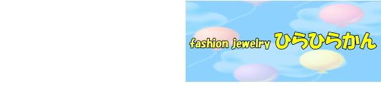 fashion jewelry ひらひらかん:ファッションージュエリー