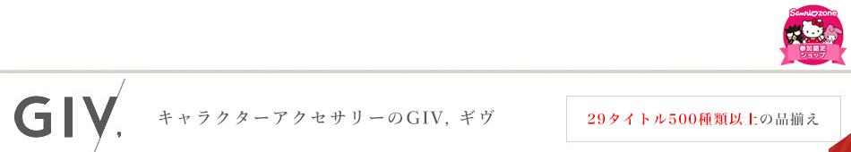 GIV(ギヴ)楽天市場店:日本最大級のキャラクターアクセサリー・ジュエリーのセレクトショップ