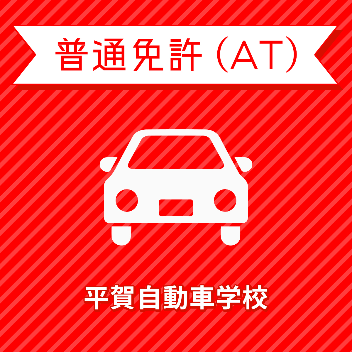 【青森県平川市】普通車ATコース<免許なし/原付免許所持対象>