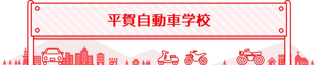 平賀自動車学校:通学免許・合宿免許を応援します!
