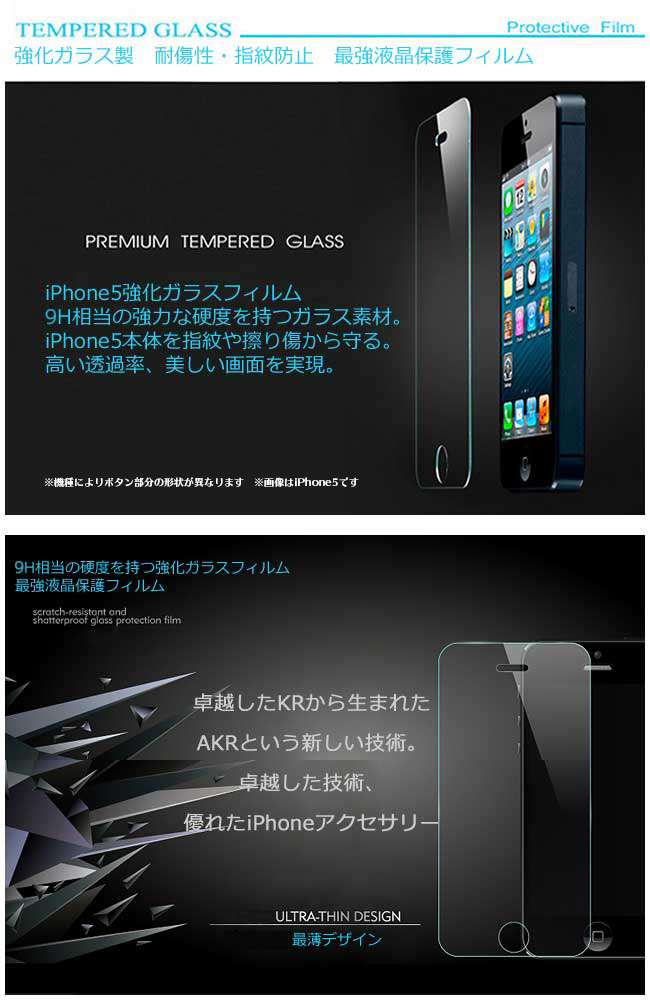 With equivalent hardness fingerprint prevention iPhone5/iPhone5s8H, ★ products and all products ★ world highest quality LCD protection film iPhone iphone five scratch-resistance of strong glass film