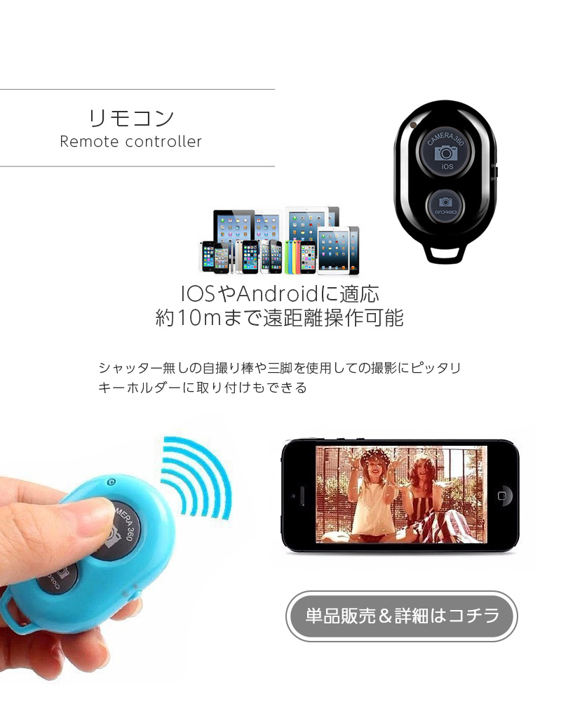 how to use smartphone as remote control