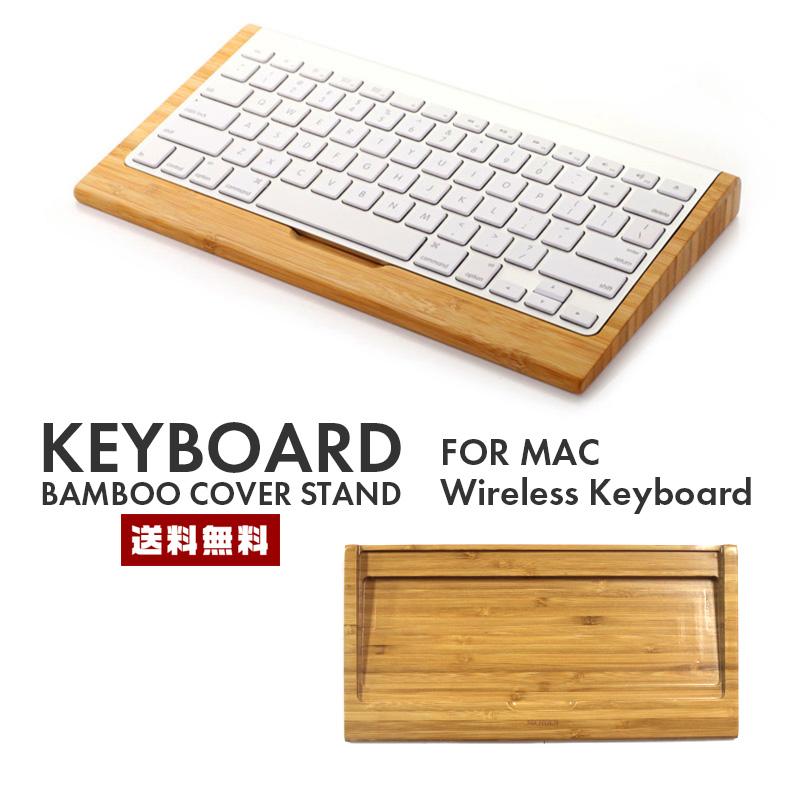 送料無料 ワイヤレスキーボード 木製 スタンド MAC マック 上等 ウッド 本物 WOOD キーボード 台 カバー 収納 Apple コンピュータ バンブー コンビニ受取対応商品 インテリア アップル 竹 PC 便利 ギフト 天然素材 小物入れ 高級感