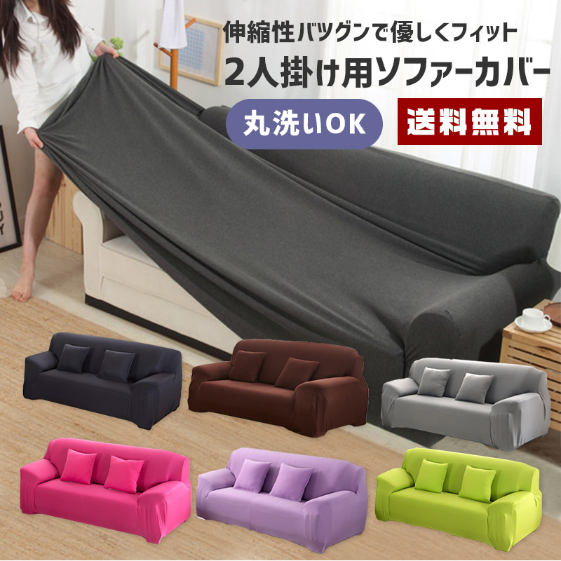 Excellent Two Extension Fitting Type Sofa Covers Hook Business Gmtry Best Dining Table And Chair Ideas Images Gmtryco