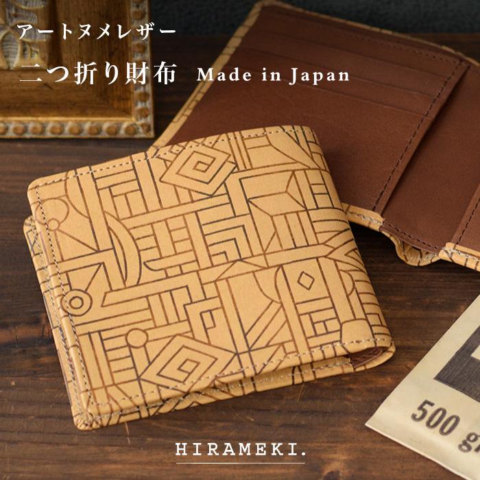 二つ折り財布 ◆アートヌメレザー ザイール【送料無料】【HIRAMEKI./ヒラメキ】