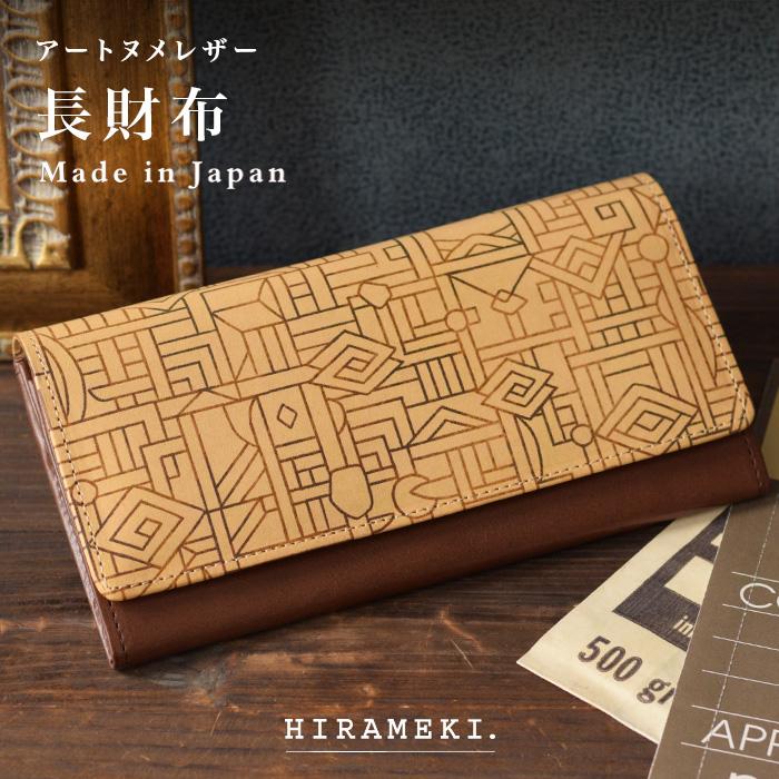 長財布 ◆アートヌメレザー ザイール【送料無料】【HIRAMEKI./ヒラメキ】