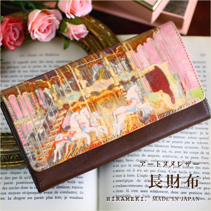 長財布 ◆アートヌメレザー メリーゴーランド【送料無料】【HIRAMEKI./ヒラメキ】