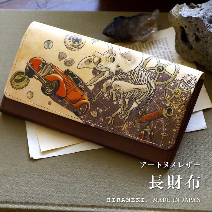 長財布◆アートヌメレザー トレジャー【送料無料】【HIRAMEKI./ヒラメキ】