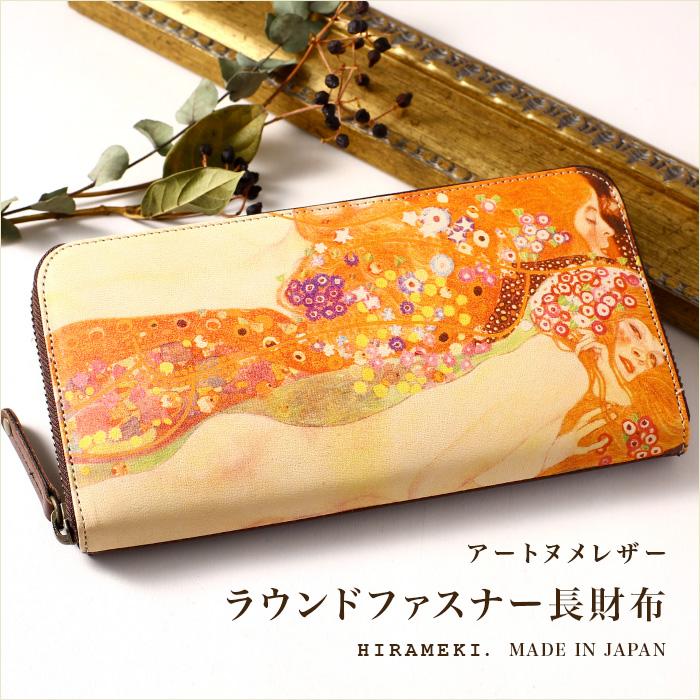 ラウンドファスナー長財布 ◆アートヌメレザー クリムト3【送料無料】【HIRAMEKI./ヒラメキ】