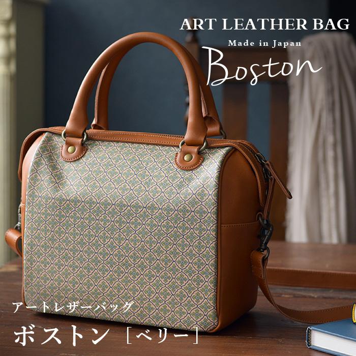 2way ボストン ◆アートレザーバッグ ベリー【送料無料】【HIRAMEKI./ヒラメキ】