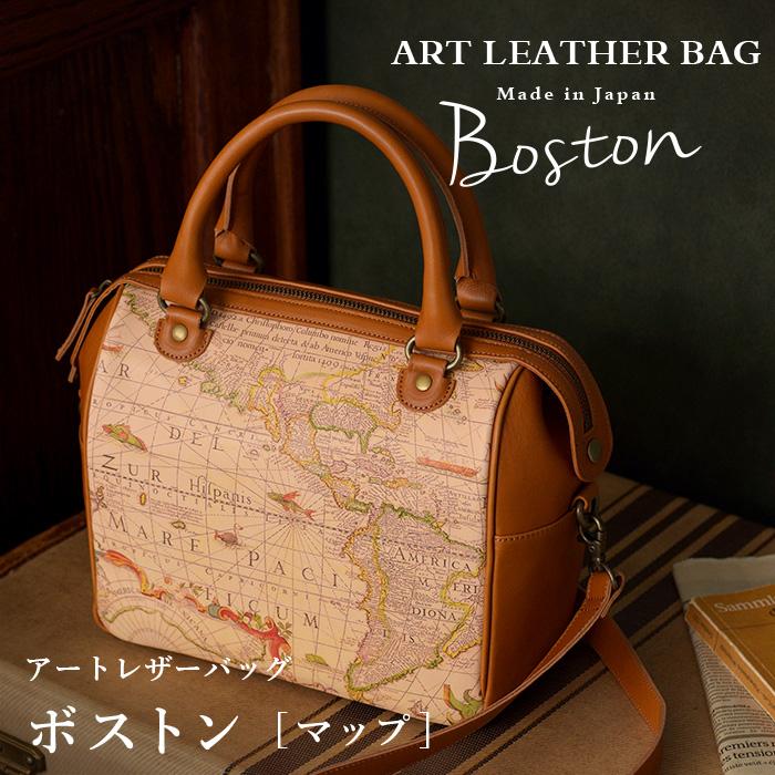 2way ボストン ◆アートレザーバッグ アンティークマップ【送料無料】【HIRAMEKI./ヒラメキ】