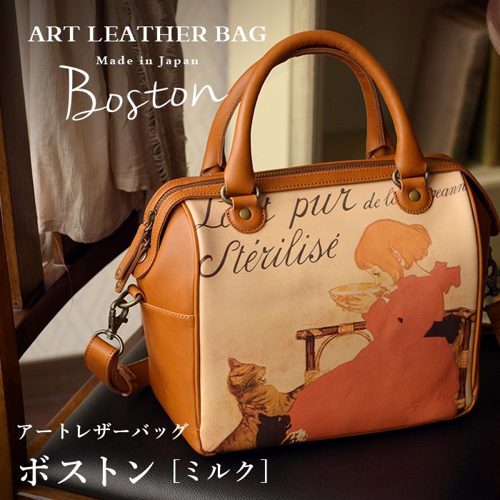 2way ボストン ◆アートレザーバッグ スタンラン ミルク【送料無料】【HIRAMEKI./ヒラメキ】