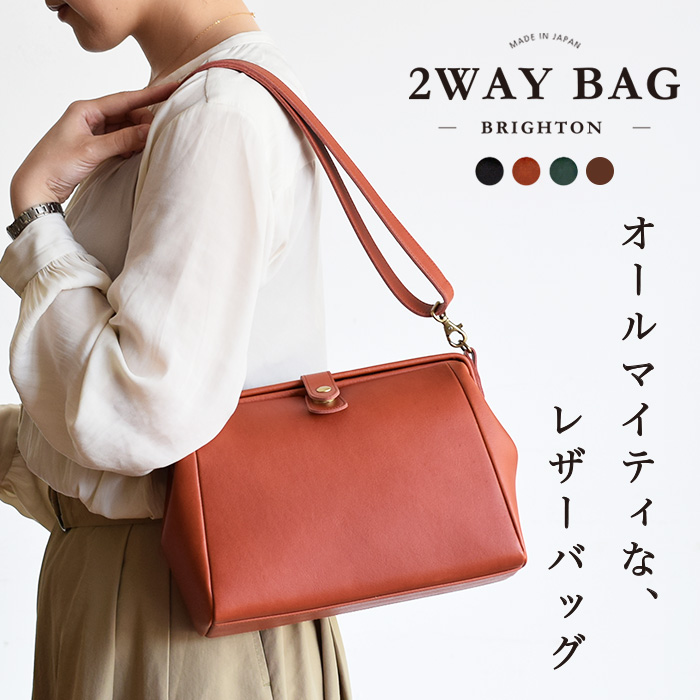 2wayバッグ ◆ブライトン【送料無料】【HIRAMEKI./ヒラメキ】