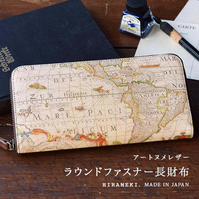ラウンドファスナー長財布 ◆アートヌメレザー アンティーク マップ 【送料無料】【HIRAMEKI./ヒラメキ】