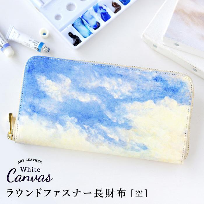 ラウンドファスナー長財布 ◆ホワイトキャンバス 空【送料無料】【HIRAMEKI./ヒラメキ】