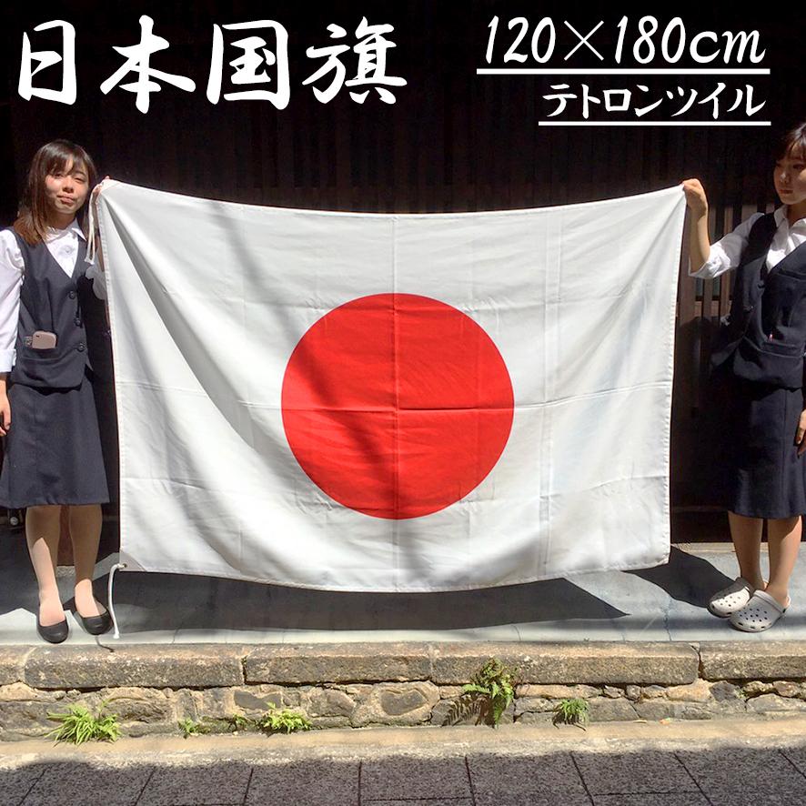 豪華な テトロン日の丸 旗 国旗 120×180cm ポール掲揚にも ネコポス便送料無料 屋内にも 三角レザー付 日本最大級の品揃え 即日出荷 屋外にも