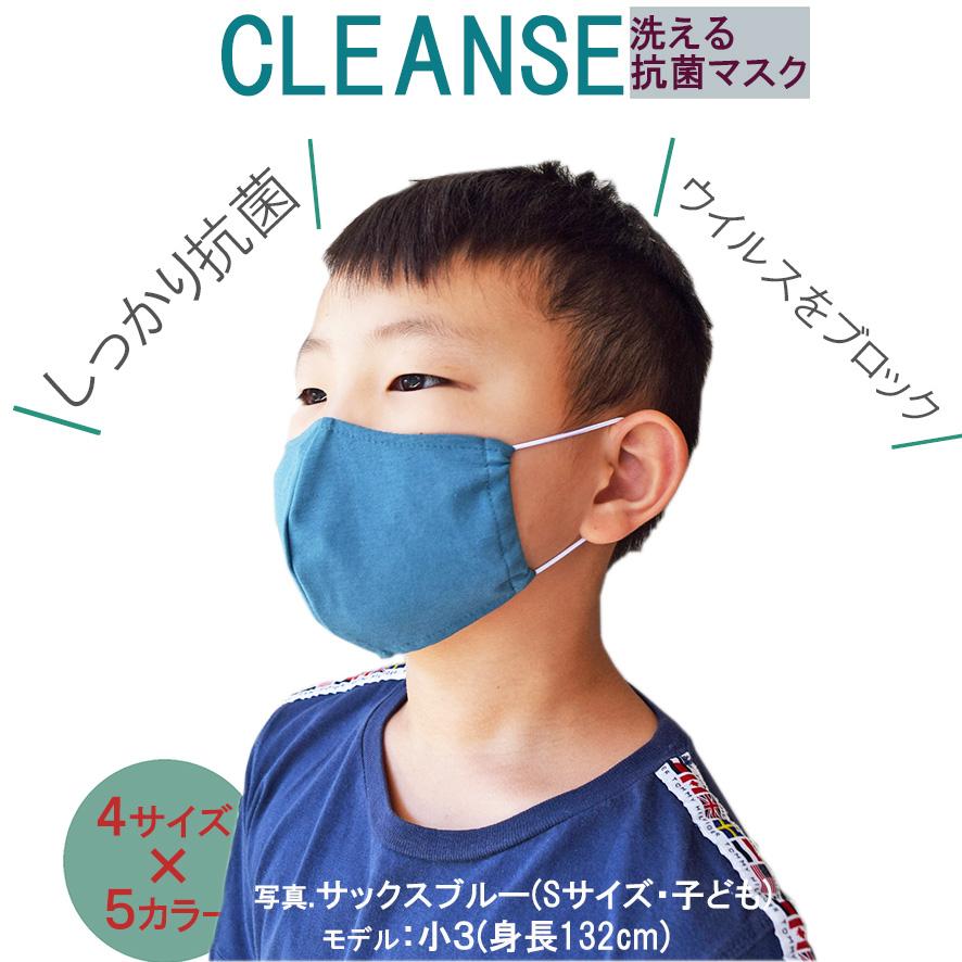 クレンゼは特定ウイルス99%減少効果が発表されました クレンゼ 洗える抗菌マスク 6 24 LLサイズ再入荷しました 即日発送 見積書 領収書お申し付けください 特定ウイルス99%除去 超特価SALE開催 洗える 夏 抗菌マスク 日本製 4枚購入でおまけあり 子供用 クロネコDM便 本物 5カラー×4サイズ 生地 クラボウ 肌にやさしい 型紙 暑くない ウイルス対策 抗菌 幼児 子ども