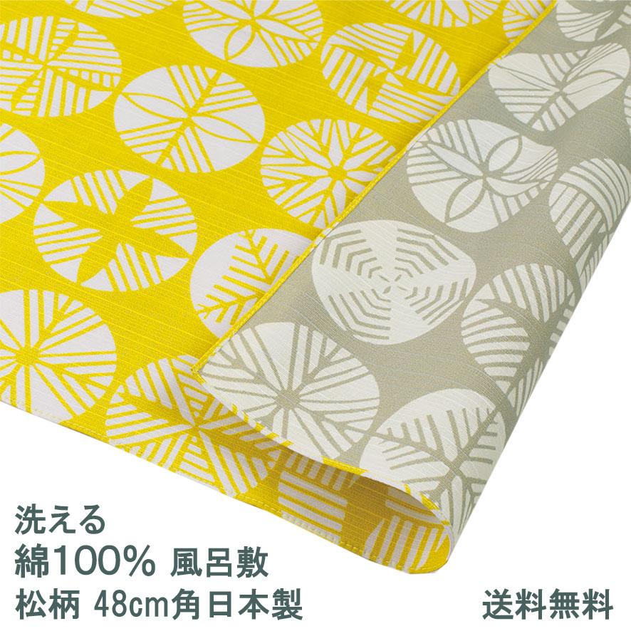 お弁当包みに ティッシュケースに 小さくて扱いやすいサイズです 風呂敷 48cm角 綿 シャンタン 伊砂文様 松 キイロ グレー 名入れ対応 期間限定の激安セール 黄色 おしゃれ 両面 和柄 リバーシブル 生地 激安セール エコバッグ イエロー ふろしき かわいい むす美 メール便送料無料 ねずみ色 日本製